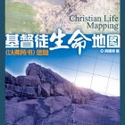 基督徒生命地图