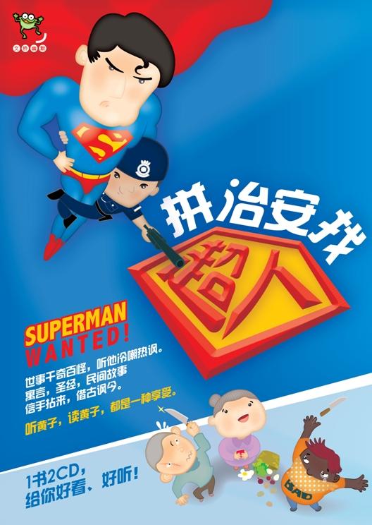 拼治安找超人