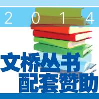 2014books_sponsor