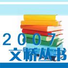 2007年文桥丛书