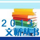 2013年文桥丛书