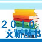 2010年文桥丛书