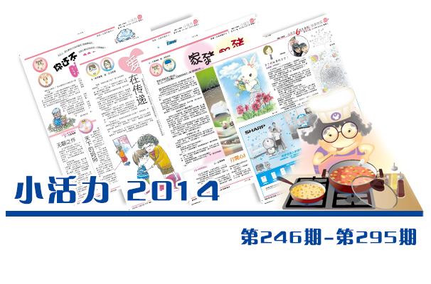 Newspaper_2014