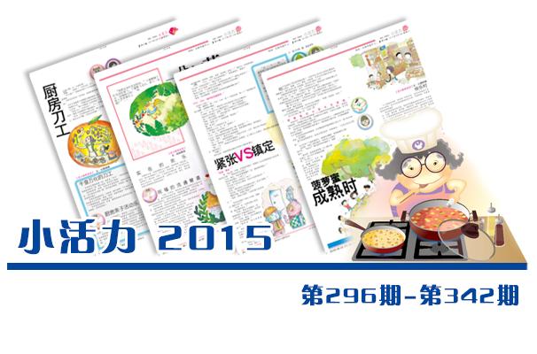 Newspaper_2015