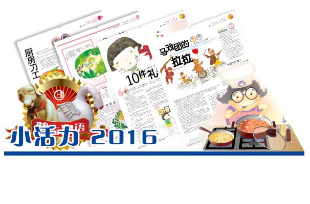 Newspaper_2016