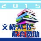 2015年文桥丛书