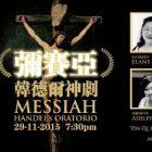"""专访鲍以灵老师——2015圣乐节""""在基督的指望中——曼绒•扬声""""(22.11.15)"""