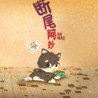 《断尾阿妙》Ah Miao