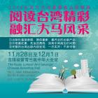 2016 台湾与大马基督教出版联展