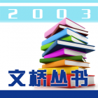 2003年文桥丛书