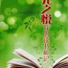 光之悦——我的读书札记