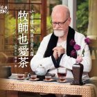 牧师也爱茶——茶道八式与生命八阶
