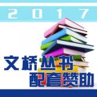 2017年征求文桥丛书配套赞助人