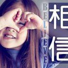 不要怕,只要信(11.03.18)