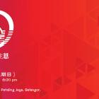 文桥 40周年共数主恩 (1978-2018)
