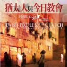 犹太人与今日教会——同来关心神的选民