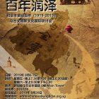 和合细语 百年润泽《和合本》圣经百年(1919-2019)与古文明新文化国际研讨会