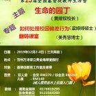 马来西亚基督徒教师团契中文部举办——第25届全国基督徒教师生活营
