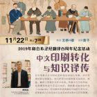 中文印刷转化与知识译传