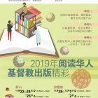 2019年阅读华人基督教出版精彩