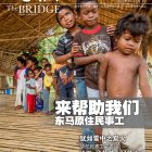 《文桥》184:来帮助我们——东马原住民事工