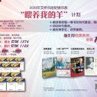 2020年文桥文桥书房促销——1&2月促销(24.01.2020)