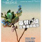 《文桥》186:基督门徒在患难中成长