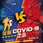 《青春路》第130期:征服Covid-19之念