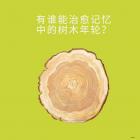 有谁能治愈记忆中的树木年轮?