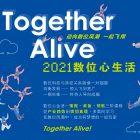 【Together Alive 2021 | 数位心生活——线上研习会】