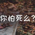 你怕死么?   (12.09.2021)