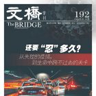 """《文桥季刊》192:还要""""忍""""多久?从失控的疫情,到生命中跨不过去的关卡"""